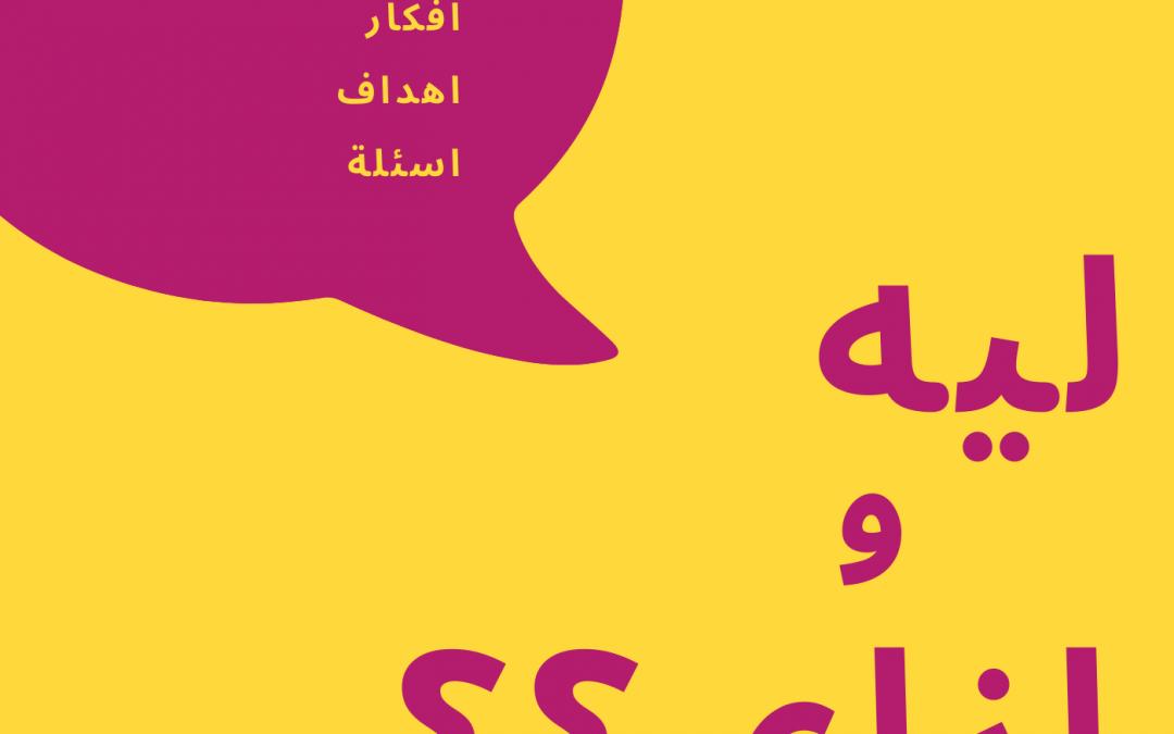 mohamed delawer podcast ليه و ازاى محمد دلاور