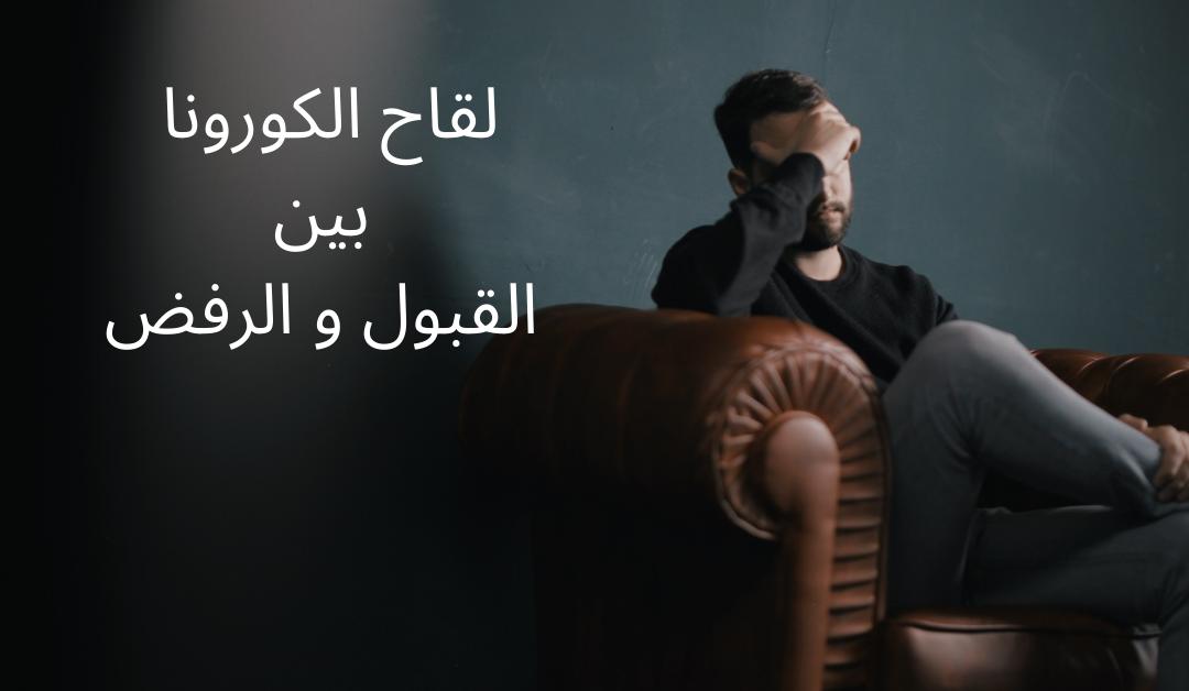 لقاح الكورونا بين القبول و الرفض بودكاست ليه وازاى