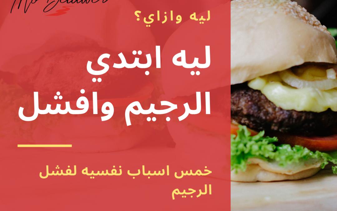 بودكاست ليه وازاى محمد دلاور ليه ابتدى الرجيم و افشل