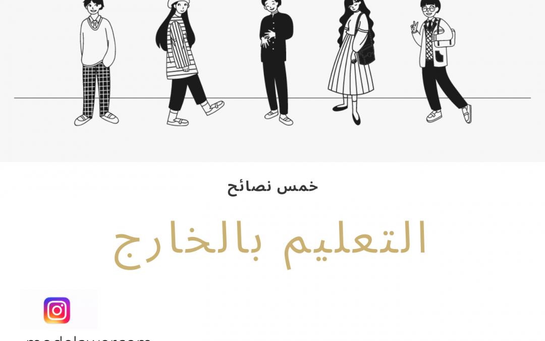 خمس نصائح للتعليم بالخارج بودكاست ليه وازاى محمد دلاور